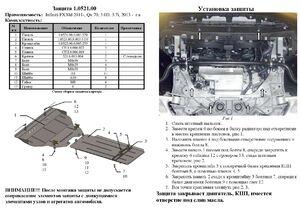 Защита двигателя Infiniti FX 30D/FX 37 - фото №2