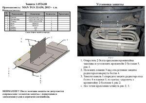 Защита двигателя MAN TGS 33.360 6х4 - фото №2