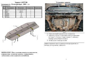 Защита двигателя Nissan Qashqai J10 - фото №7
