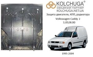 Захист двигуна Volkswagen Caddy 2 - фото №1