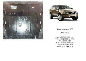 Захист двигуна Volvo XC70 - фото №3