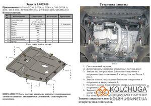 Защита двигателя Volvo V70 3 - фото №2
