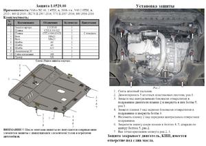 Защита двигателя Volvo S80 2 - фото №2