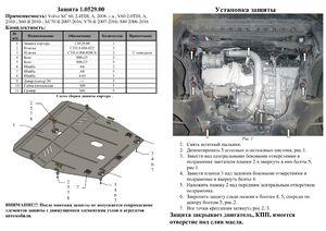 Защита двигателя Volvo XC60 - фото №2