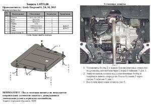 Защита двигателя Geely Emgrand 8 - фото №2