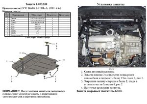 Защита двигателя Volkswagen Beetle - фото №2