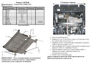 Защита двигателя Peugeot 208 - фото №2