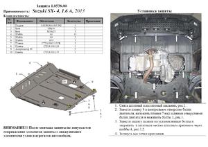 Защита двигателя Suzuki Grand Vitara 3 - фото №2