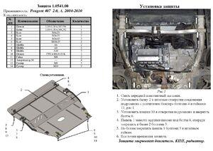 Защита двигателя Peugeot 407 - фото №2