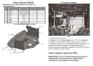 Захист двигуна Kia Soul 2 - фото №2