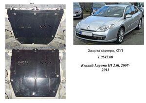 Защита двигателя Renault Laguna 3 - фото №1