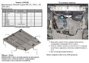 Защита двигателя Renault Laguna 3 - фото №2