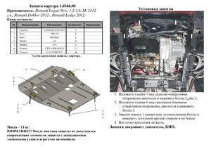 Захист двигуна Lada Largus - фото №2