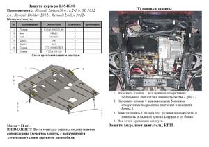 Защита двигателя Renault Sandero 2 - фото №2