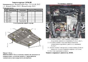 Защита двигателя Renault Logan - фото №4