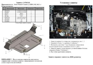 Захист двигуна Ford Transit Custom - фото №2
