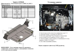 Захист двигуна Ford Transit 7 - фото №2
