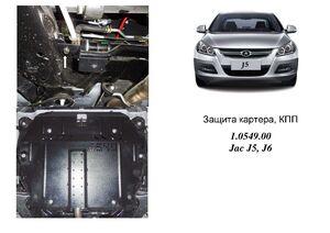 Защита двигателя Jac J5 - фото №1