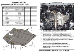 Защита двигателя Jac J5 - фото №2