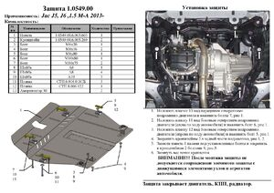 Захист двигуна Jac J6 - фото №2