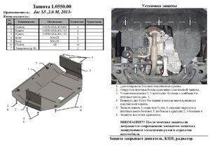 Захист двигуна Jac S5 - фото №2