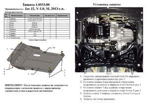 Защита двигателя Jac J2 - фото №2