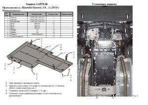 Защита двигателя Hyundai Genesis - фото №6