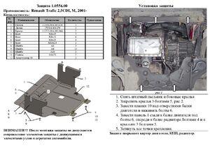 Защита двигателя Opel Vivaro 1 - фото №6