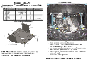 Защита двигателя Hyundai i-10 (2-ое поколение) - фото №2