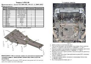 Защита двигателя Lexus GS 350 - фото №2