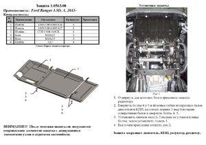 Защита двигателя Ford Ranger - фото №2