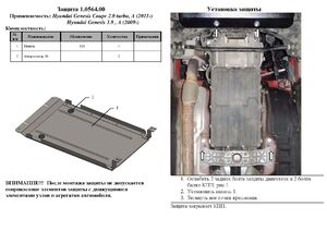Защита двигателя Hyundai Genesis Coupe - фото №4