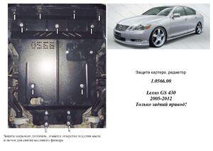 Защита двигателя Lexus GS 430 - фото №1