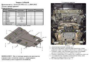 Защита двигателя Lexus GS 430 - фото №2