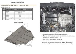 Защита двигателя Volkswagen Touran 2 - фото №2