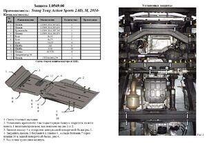 Защита двигателя Ssang Yong Actyon Sports - фото №2