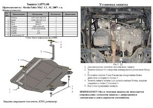 Защита двигателя Skoda Fabia 2 - фото №4