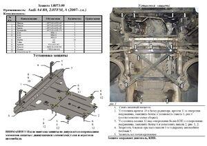 Защита двигателя Audi A5 B8 - фото №2
