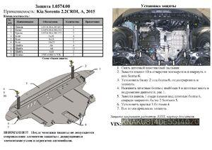 Защита двигателя Kia Sorento 3 - фото №9