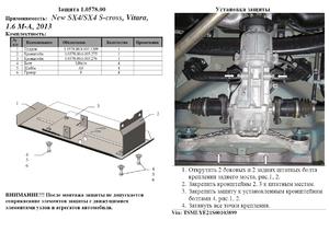 Защита двигателя Suzuki Grand Vitara 3 - фото №4