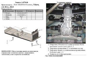 Захист двигуна Suzuki SX-4 S-cross - фото №4