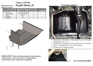 Защита двигателя Suzuki Jimny JB - фото №6