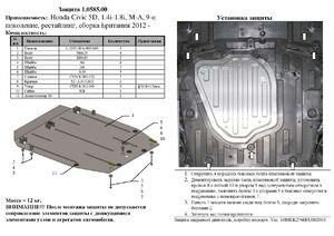 Захист двигуна Honda Civic 9 5D хэтчбек - фото №2