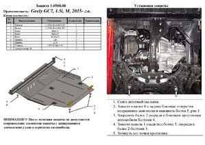 Захист двигуна Geely GC7 седан - фото №2