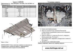 Защита двигателя Fiat 500X - фото №2