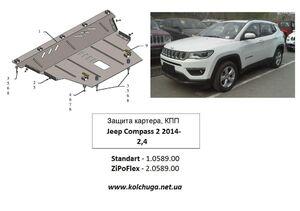 Защита двигателя Jeep Compass 2 - фото №1
