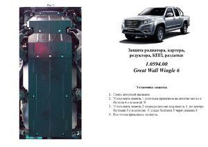 Защита двигателя Great Wall Wingle 6 - фото №1