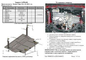 Защита двигателя Skoda Citigo - фото №4