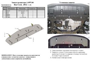 Защита двигателя Kia Ceed 2 - фото №5