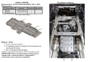 Защита двигателя Range Rover Sport - фото №2